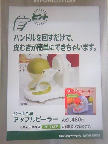 товары из японии