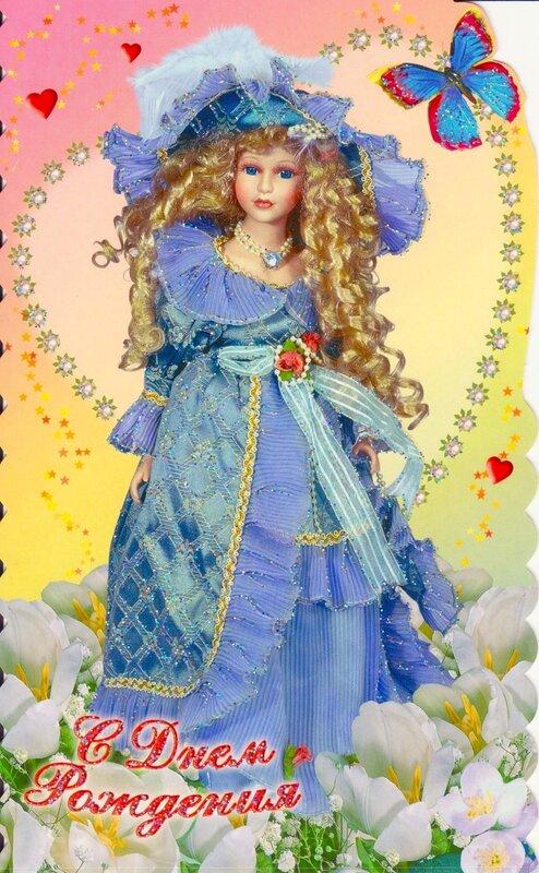 Красивые открытки с куклами 100