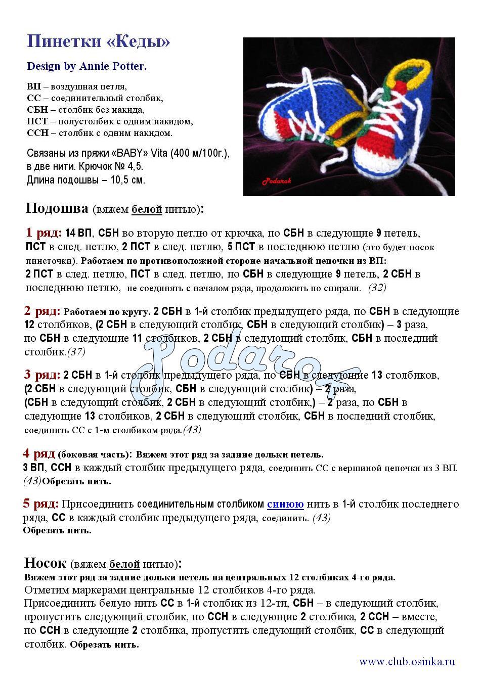 Вязание кедов спицами описание и схема 507
