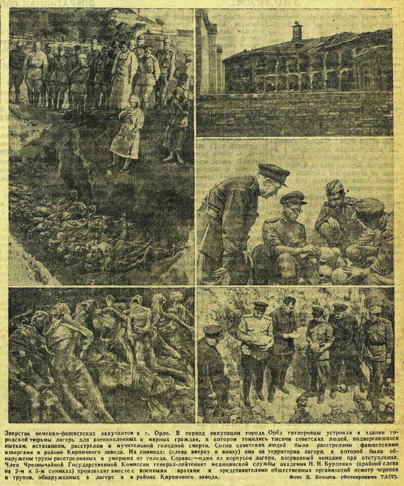 «Известия», 7 сентября 1943 года, зверства фашистов, оккупация Орла, освобождение Орла