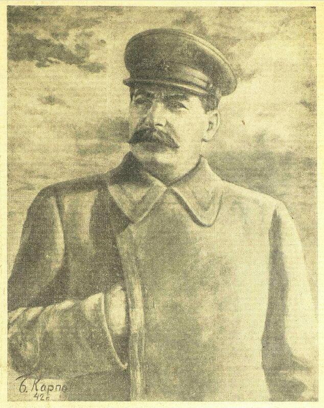 Иосиф Виссарионович Сталин, «Красная звезда», 5 декабря 1942 года