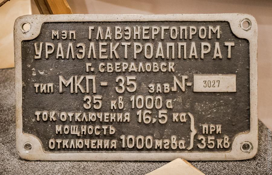 Музей ПНОС. Зал 1