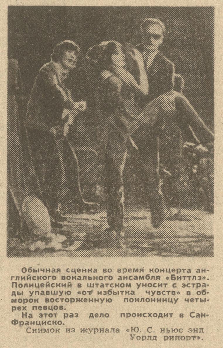 Битлз в советских газетах и журналах. 1965 год
