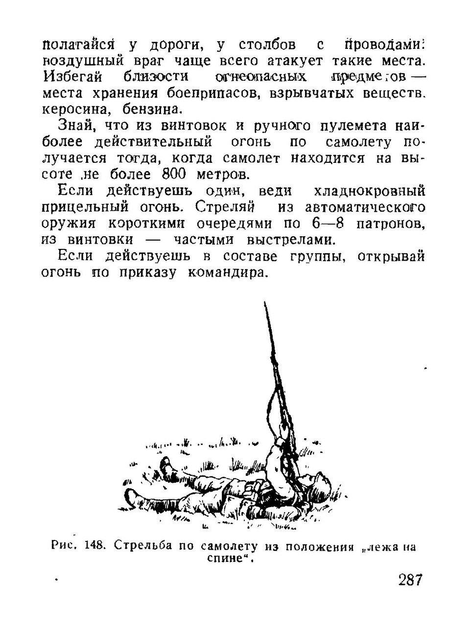 Спутник партизана 1942 год - Документальные и справочники - Книги