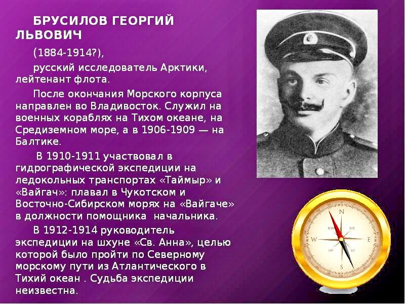 Исследователь Арктики Георгий Львович Брусилов.jpg