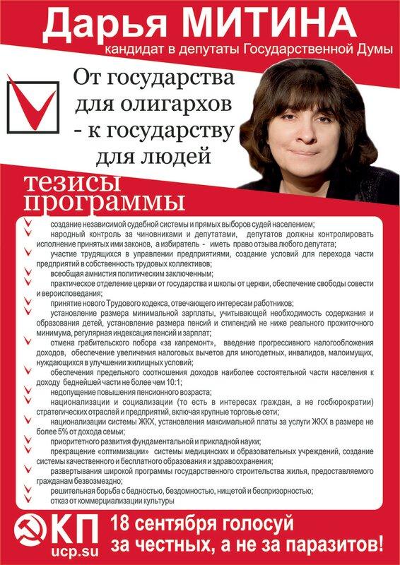 Выборы-2016 листовка-2.jpg