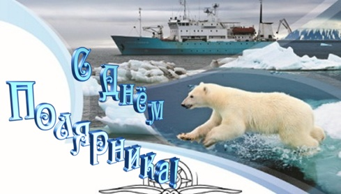 Открытки. С Днем полярника!Жизни на севере открытки фото рисунки картинки поздравления