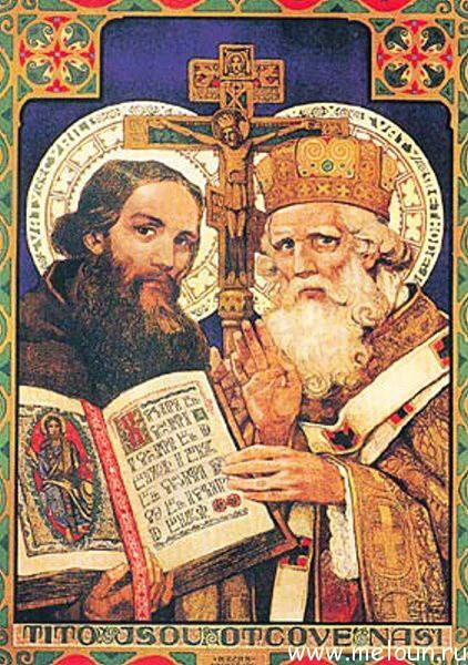 24 мая Кирилл и Мефодий
