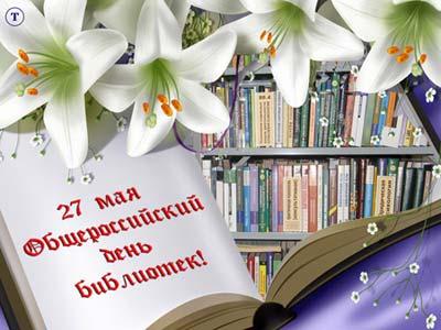 Открытки. 27 мая С днем библиотек! С праздником вас! Белые лилии