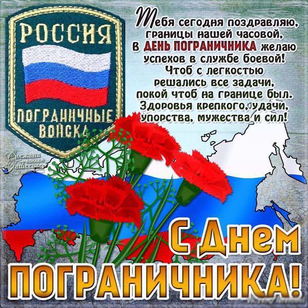С Днем Пограничника! Успехов в службе боевой! открытки фото рисунки картинки поздравления
