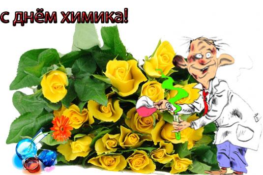С Днем Химика! Розы и опыты открытки фото рисунки картинки поздравления