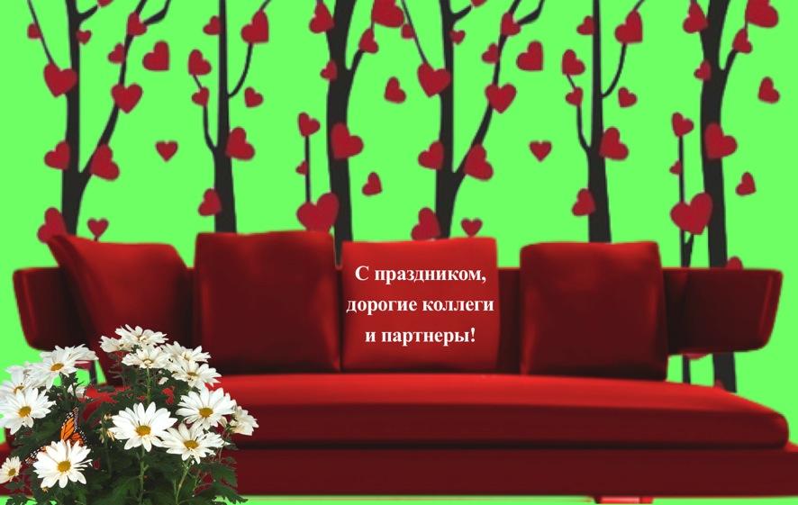С днем мебельщика! Поздравляем! открытки фото рисунки картинки поздравления