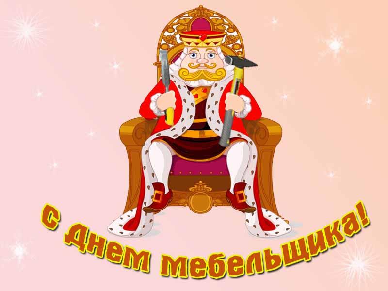 С Днем Мебельщика! Царь с инструментами открытки фото рисунки картинки поздравления