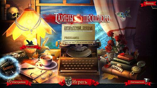 Тайны прошлого 6: Литературный призрак. Коллекционное издание | Midnight Mysteries 6: Ghostwriting CE (Rus)