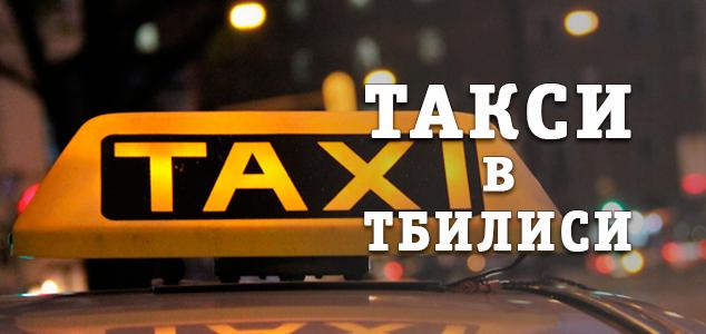 Заказывать такси из аэропорта Тбилиси лучше заблаговременно