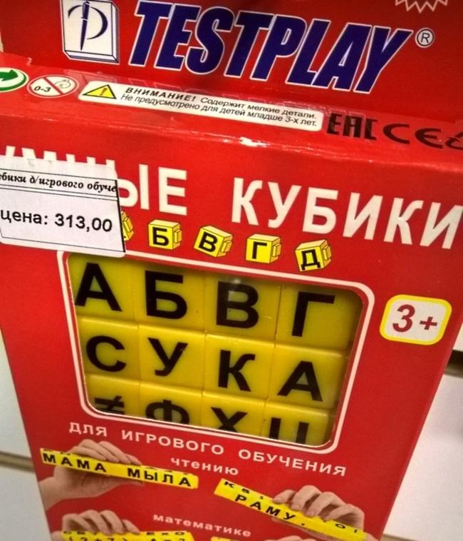 © pikabu.ru  Упаковщику этих кубиков давно пора вотпуск.
