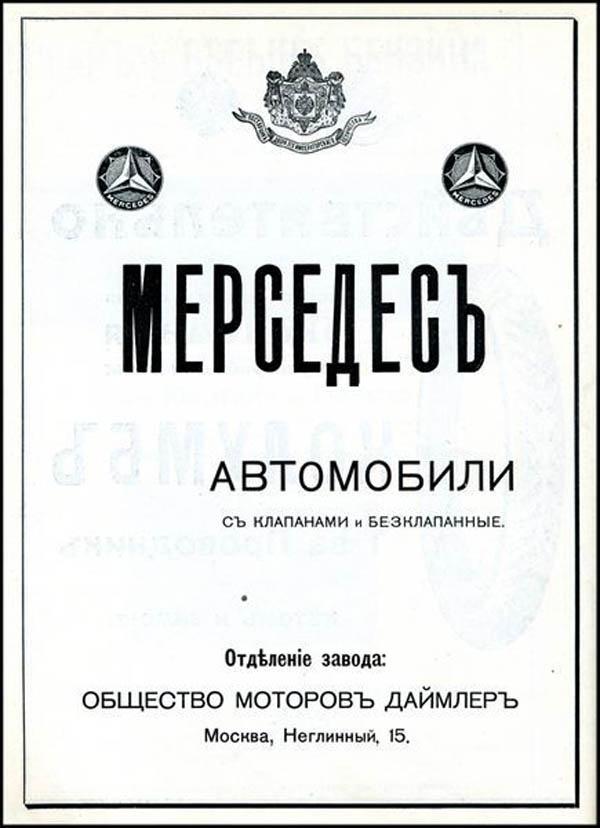 «Автомобили Бенц— лучшие для русских дорог».