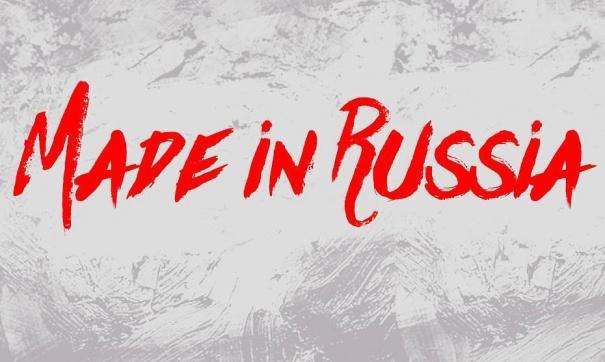 Минпромторг попросил 370 млн руб. субсидий набренд Made inRussia