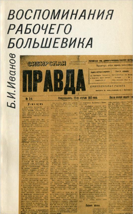 Иванов Б.И. Воспоминания рабочего большевика-1972-С000