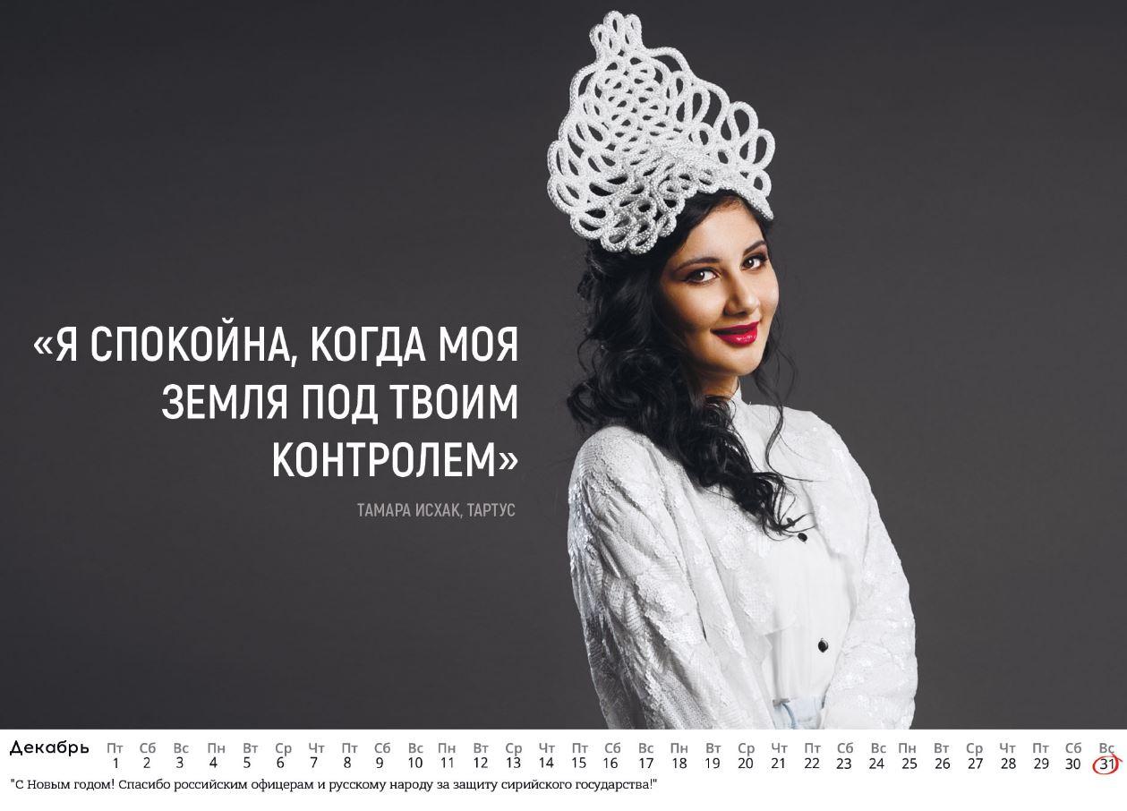 Календарь. Декабрь 2017