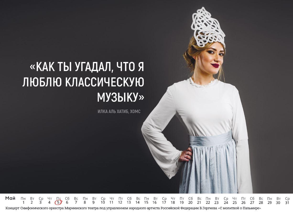 Календарь. Май 2017