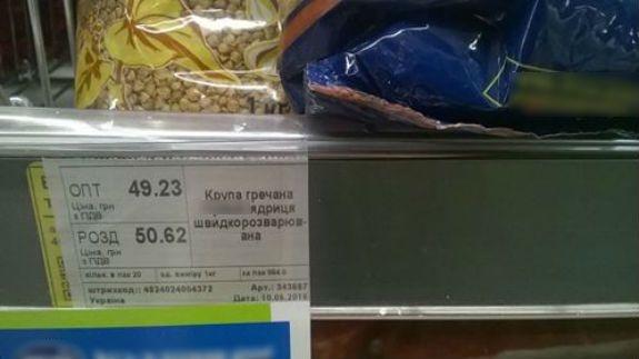 В магазинах Киева гречневую крупу продают уже по 50 гривен 62 копейки. Майдан здобул! ФОТОФАКТ. В Киеве цена на гречку побила рекорд.