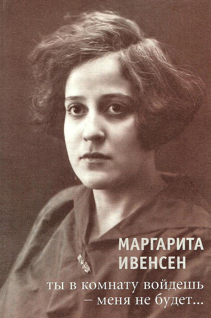 Маргарита Ивенсен
