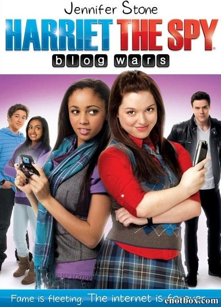 Шпионка Хэрриет: Война блогов / Harriet the Spy: Blog Wars (2010/DVDRip)