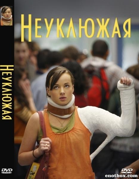 Неуклюжая (1-4 сезон: 1-65 серии из 65) / Awkward / 2011-2014 / ПМ (MTV Russia) / SATRip