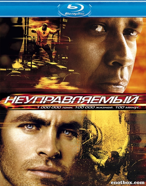 Неуправляемый / Unstoppable (2010/BDRip/HDRip)