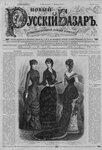 Старинные женские журналы