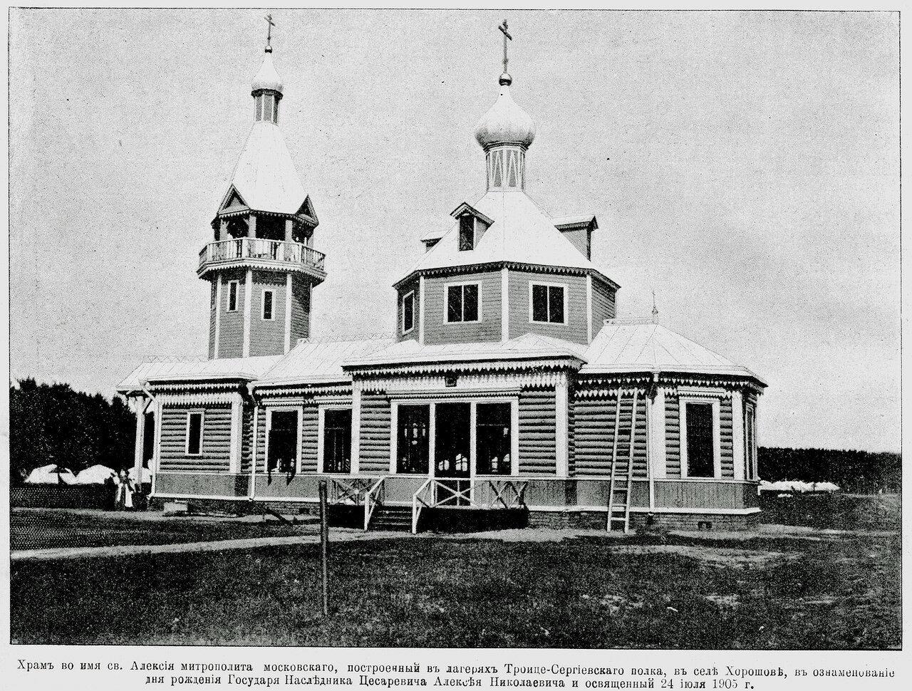 550111 Церковь Алексия, митрополита Московского, при летних лагерях 221-го пехотного резервного Троице-Сергиевского полк 1905.jpg