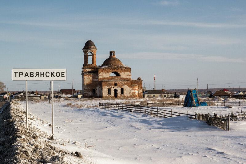Храм в селе Травянское Каменского района во имя Введения во храм Пресвятой Богородицы