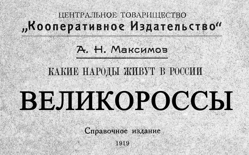 Великороссы. Русские