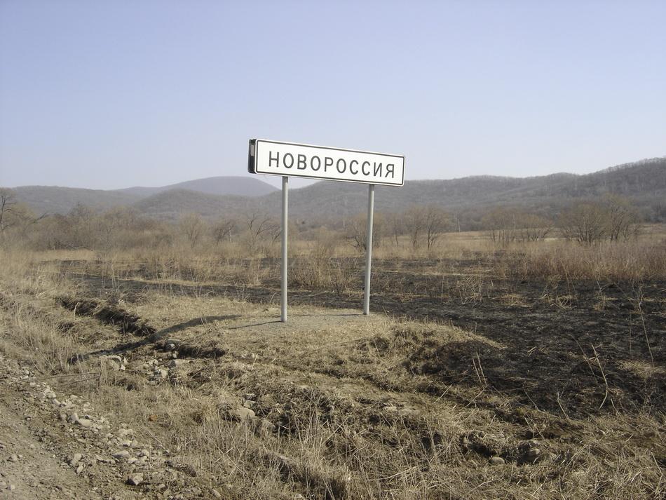 Будни Новороссии