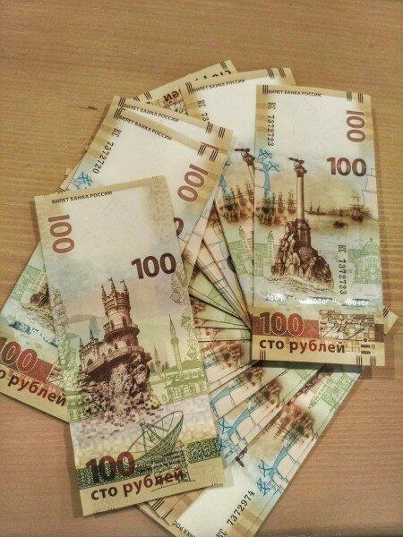 100 рублей крым.jpg
