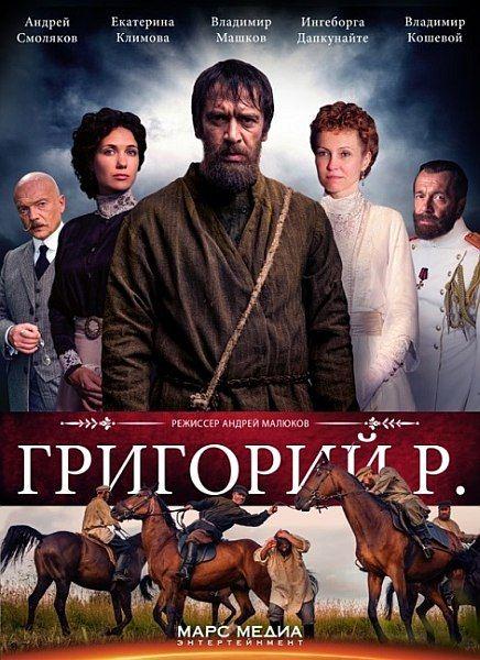 Григорий Р. / Распутин (2014) WEBDLRip + HDTVRip + SATRip