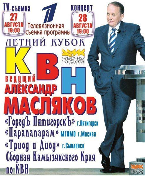 КВН 2014. Летний кубок в Сочи (2014) HDTV 720p + HDTVRip + SATRip