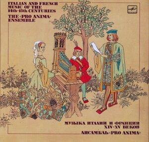 Pro Anima - Музыка Италии и Франции XIV-XV веков (1983) [С10 20219 002]