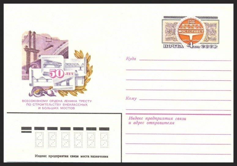 Почтовый конверт. Памятные даты. 1980 г.