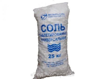 Соль таблетированная в мешках по 25кг