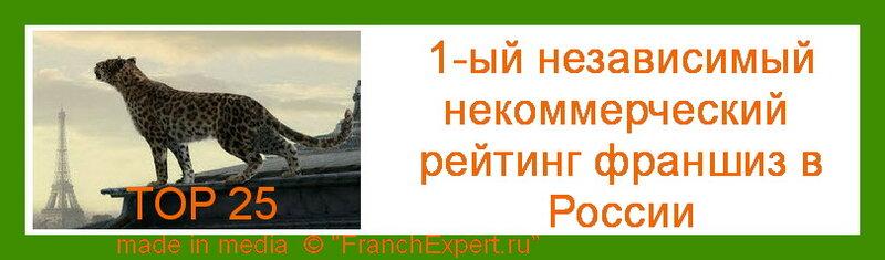 TOP 25. Первый в рунете независимый некоммерческий рейтинг франшиз на FranchExpert.ru.