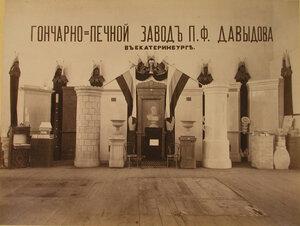 Витрина с изделиями гончарно-печного завода П.Ф. Давыдова в фабричном отделе выставки.