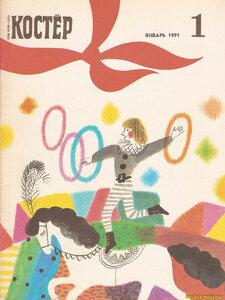 Детский журнал Костёр январь 1991