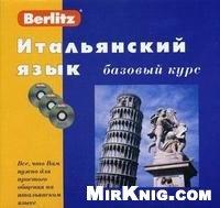 Аудиокнига Berlitz. Итальянский язык. Базовый курс (Аудиокнига)