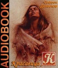 Аудиокнига Книга Красавица Амга - Аудио