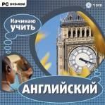 Книга Начинаю учить английский