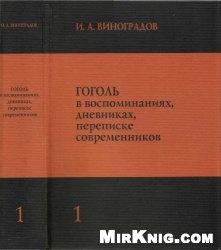 Книга Гоголь в воспоминаниях, дневниках, переписке современников(Том 1)