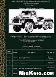 Книга ЗИЛ-131. Учебные  плакаты