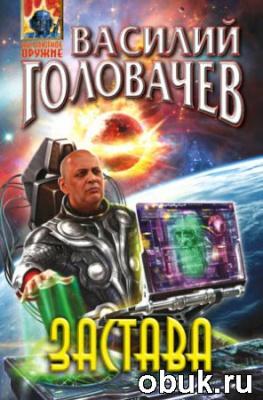 Книга Головачев Василий - Застава
